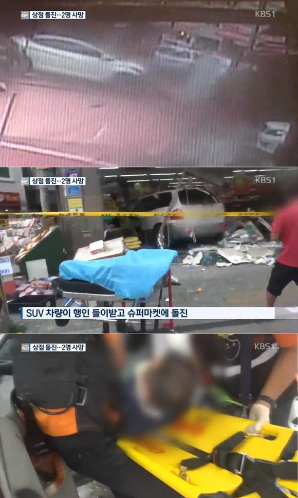2명 사망·7명 부상, 차량 돌진 사고 영상 보니… 술 먹고 빠른 속도로 질주