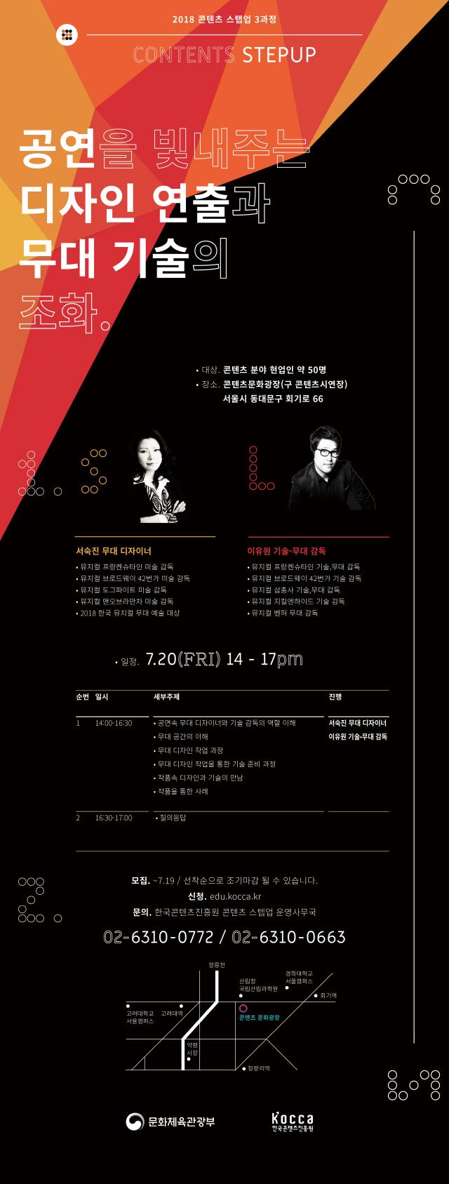 한국콘텐츠진흥원, 콘텐츠 분야 현업인 직무교육 '스텝업' 3차 과정 진행