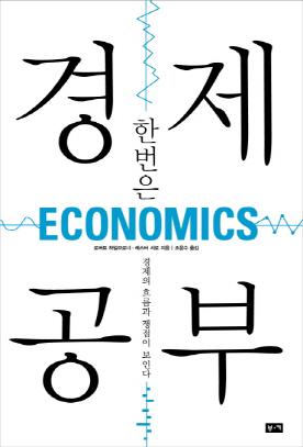 [책꽂이-한번은 경제 공부] 경제학 마스터, 어렵지 않아요