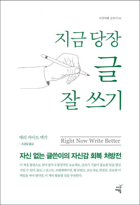 [책꽂이-지금 당장 글 잘 쓰기]쓰기 전에 생각하고 구성하고 편집하라