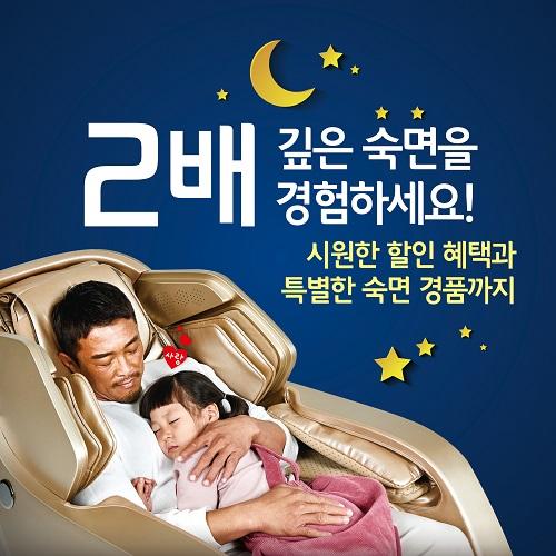 """""""안마의자로 꿀잠을!"""" 바디프랜드, '대한민국 수면 개선 프로젝트' 실시"""