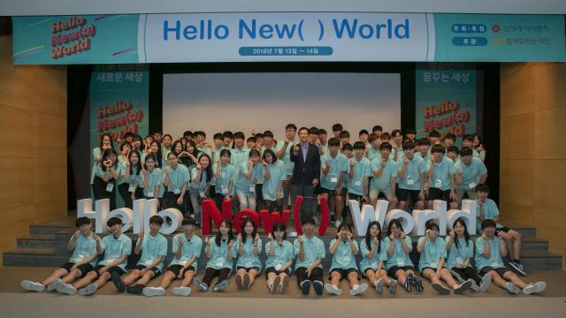 신세계아이앤씨, 특성화고 청소년 대상 해커톤 대회 개최