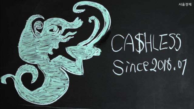 [영상]스벅 커피 마시려면 현금 내지 말라고?…'현금없는 사회'가 온다