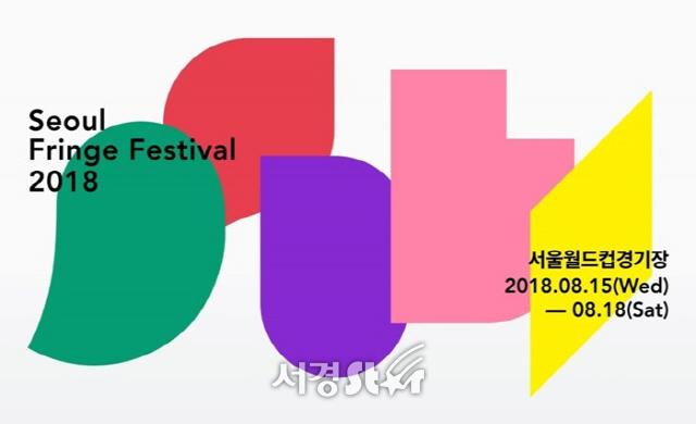 서울프린지페스티벌, 8월15일 부터 4일간 서울월드컵경기장서 개최