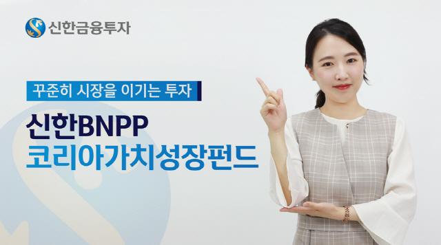 [에셋+ 베스트컬렉션]신한금융투자 '신한BNPP 코리아가치성장펀드'