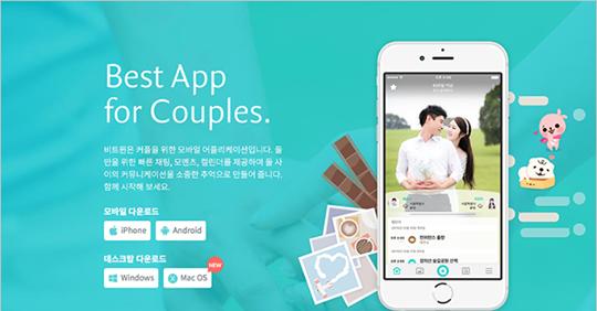 쏘카, 커플 앱 '비트윈' 품는다
