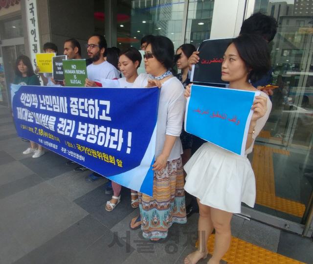 난민인권센터, '난민신청 허위조서 작성' 법무부 상대로 인권위 진정