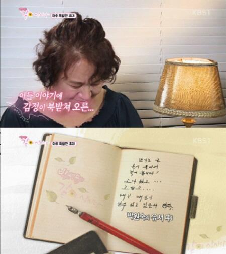 박원숙, 안타까운 사연 공개... '아들 먼저 떠나보내고 매일 유서 쓴다'