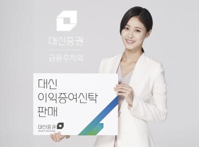 [머니+ 베스트컬렉션] 대신증권 '이익증여신탁'