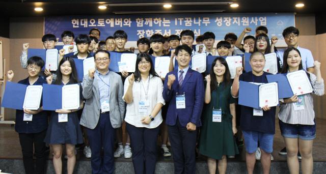 함께일하는재단-현대오토에버, IT꿈나무 장학증서 수여식 개최
