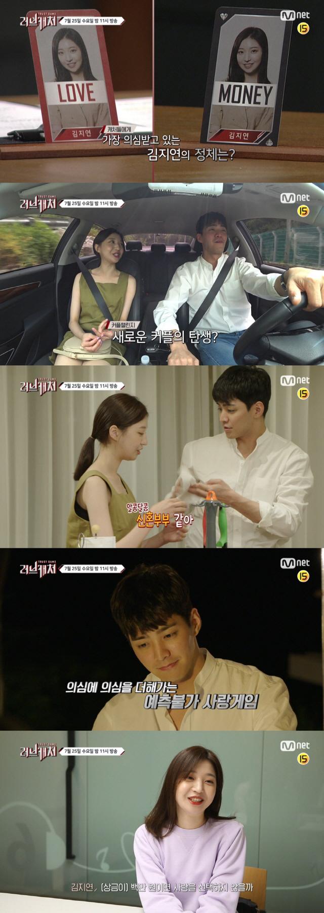 '러브캐처' 김지연-이채운-한초임, 묘한 '삼각관계' 형성
