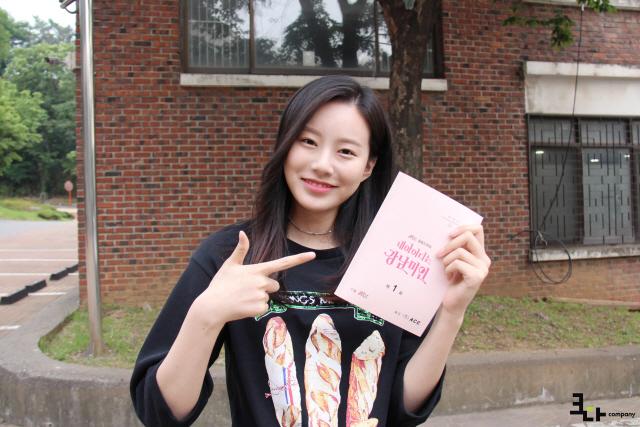 '내 아이디는 강남미인' 박유나, 첫 방송 맞이 대본 인증샷 공개