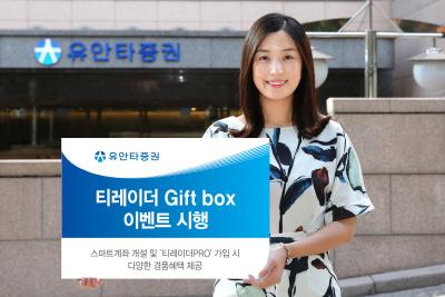 [머니+ 베스트컬렉션]유안타증권 '티레이더 기프트박스' 이벤트