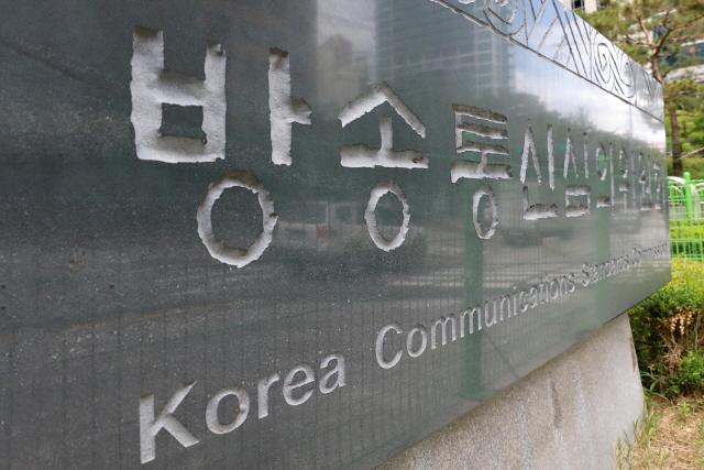 """방심위 """"상반기 불법·유해정보 12만건 시정… 전년 대비 41% 증가"""""""