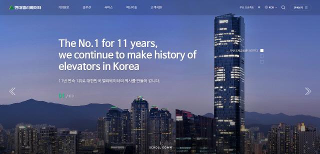 현대엘리베이터, 홈페이지 전면 개편
