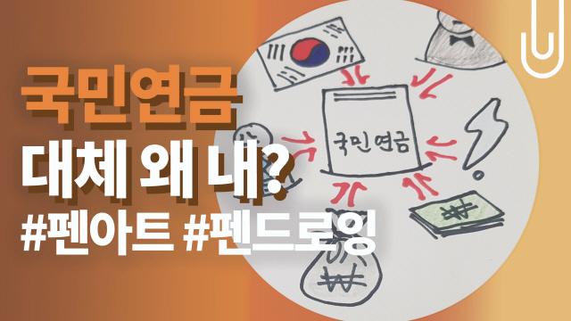 [8분 정리]'국민연금', 대체 왜 내?