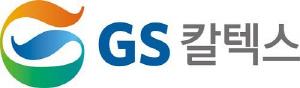 [기업이 혁신성장 주역이다] GS칼텍스, 위디아팀 꾸려 미래혁신 고민…바이오케미칼 등 신사업부문 투자