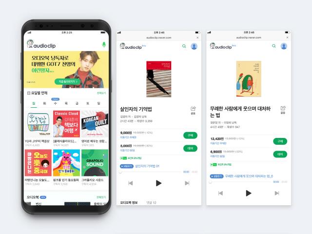 네이버 오디오클립, 유료 오디오북 서비스 시작
