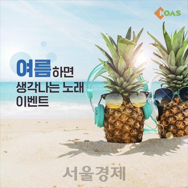코아스, 무더위 날릴 '썸머 프로모션 2탄' 진행