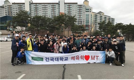 건국대학교 미래지식교육원 체육학전공, 2018학년도 2학기 신·편입생 모집