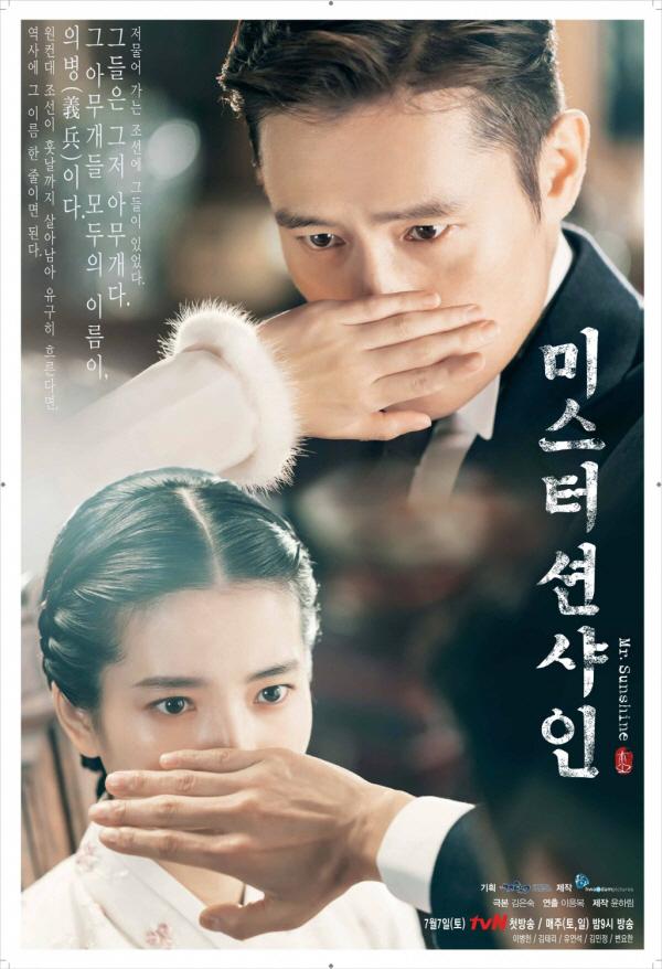 '미스터션샤인' 3회 연속 자체최고 경신…40대女 가장 많이 시청