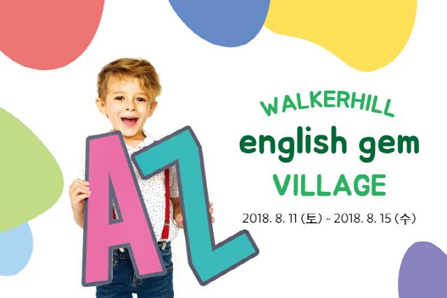 워커힐, 키즈 영어 콘텐츠 '잉글리시 젬 빌리지' 운영