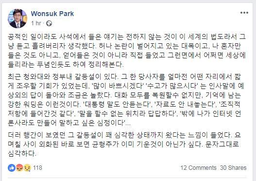 '자료 안내고 저항…정부-靑 갈등설 심각'