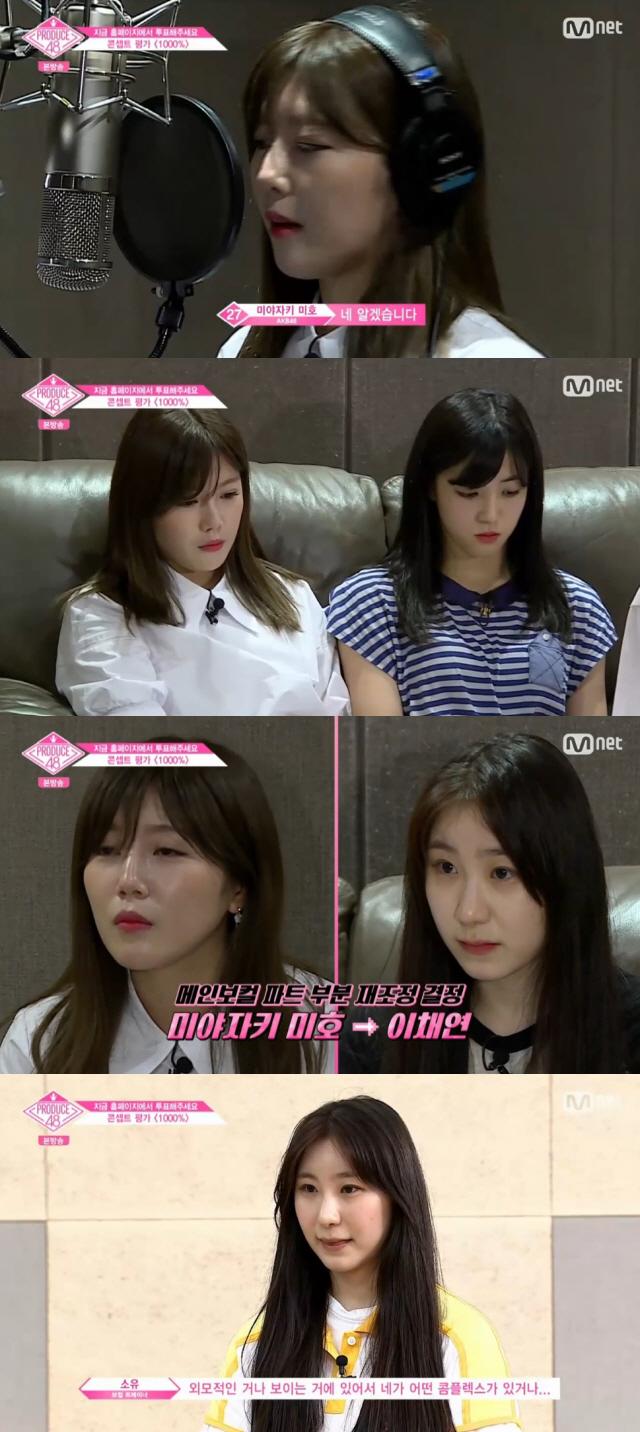 '프로듀스48' 미야자키 미호→이채연, 메인보컬 변경…트레이너 극찬