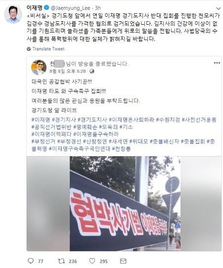 김경수 뒤통수 때린 남성 유튜버 정체..이재명이 밝혔다