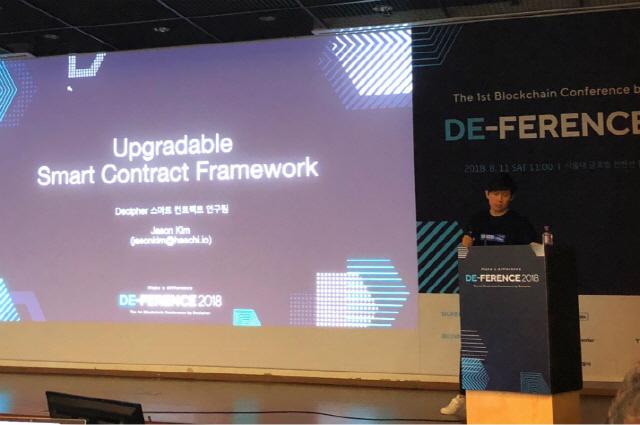 김종호 해치랩스 CEO '사소한 버그가 치명적 피해 발생…업그레이드 가능한 콘트랙트 필요'