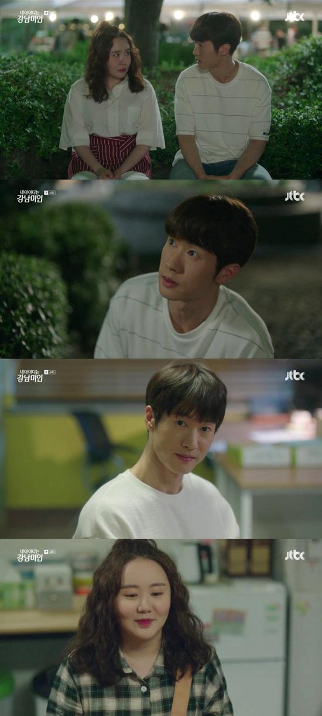 '강남미인'류기산, 이예림과 커플 될까?..태영+태희 '태태커플' 예고