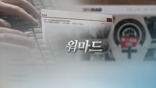 '워마드'에 오른 서울대 몰카…한양대 ·고려대 이어 몰카와의 전쟁 돌입하나
