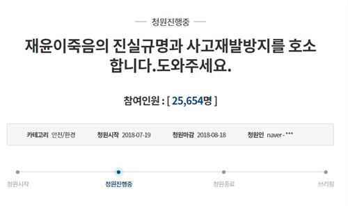 """병원서 백혈병 치료 받던 6세 골수검사 중 사망…유가족 """"진실규명"""" 국민 청원"""