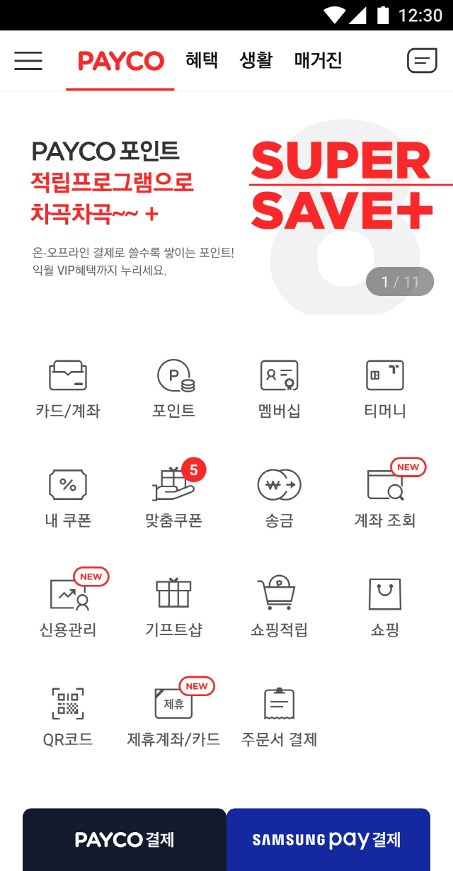 페이코, 삼성페이 오프라인 결제 기능 탑재