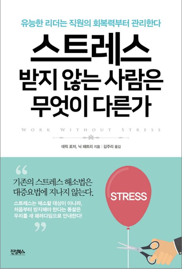 혁신적인 스트레스 접근법..'스트레스 받지 않는 사람은 무엇이 다른가' 출간