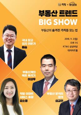 직방, '부동산 트렌드 빅쇼' 개최