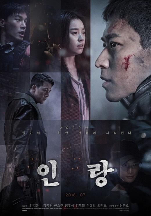 '인랑' 개봉 3주만에 IPTV·VOD 行..관객 수 89만명에 그쳐