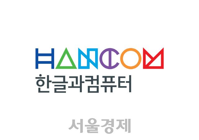 """한컴, 2·4분기 영업익 163억…""""산청 인수로 최대 실적"""""""
