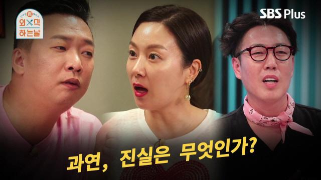 """'외식하는 날' 김지혜, """"김영철과 20년 전 결혼할 뻔"""" 충격 고백"""
