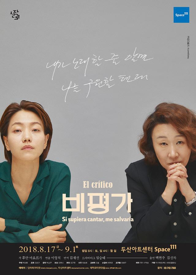 연극 창작의 본질을 묻는 메타 연극 '비평가'..백현주 김신록의 2인극