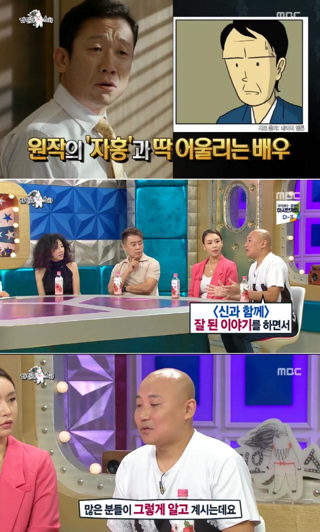 """'라디오스타' 주호민 """"'신과 함께' 차태현役, 원래 정석용 고려"""""""