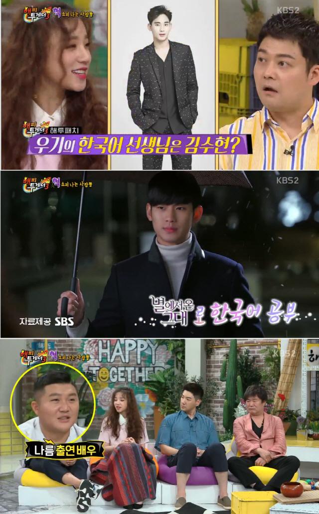 """'해피투게더' 우기 """"김수현에 반해..'별그대'로 한국어 공부"""""""