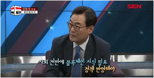 블록체인 기업 골든블로코 김동성 대표, '정부도 블록체인에 대해 공부하여 정책에 반영해야'