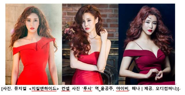 조승우-홍광호-박은태  주연..뮤지컬 '지킬앤하이드', 컨셉 사진 공개