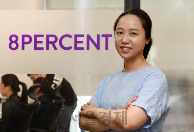 [CEO&story] 이효진 8퍼센트 대표 '1·2금융 대출금리 간극 커…'중금리 된다' 생각에 창업했죠'