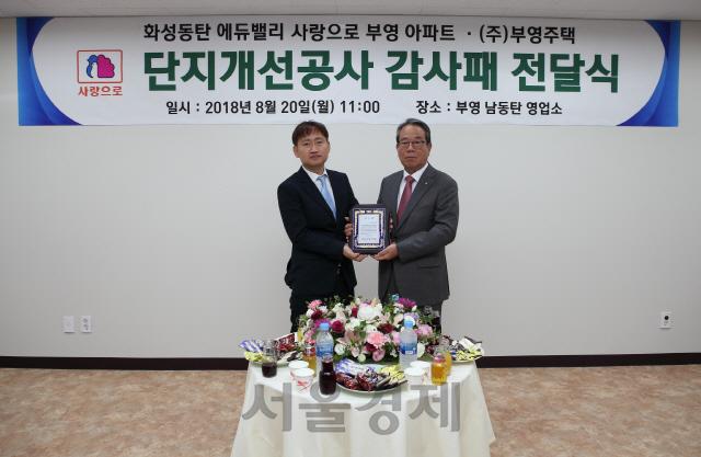 부영그룹,동탄 부영아파트 입주자로부터 감사패 받아