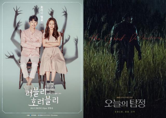[SE★이슈] '러블리 호러블리'→'손 the guest', 안방극장의 여름은 지금부터