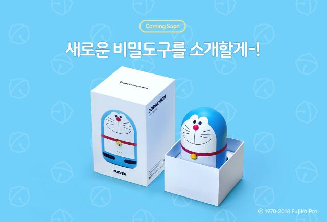네이버 AI 스피커 '프렌즈 미니 도라에몽' 출시