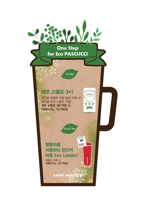 SPC그룹 파스쿠찌, 다용도컵 사용 유도 '환경 사랑 캠페인' 진행