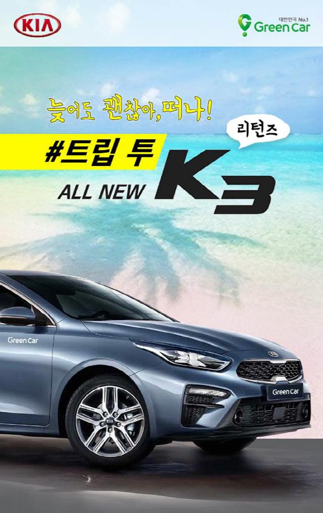 [오늘의 자동차]기아차, 그린카와 '올 뉴 K3' 무료 시승 이벤트 재실시